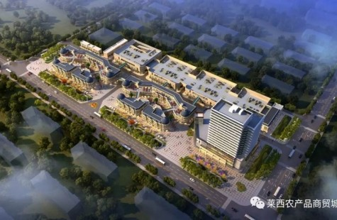 中农超·莱西农商城